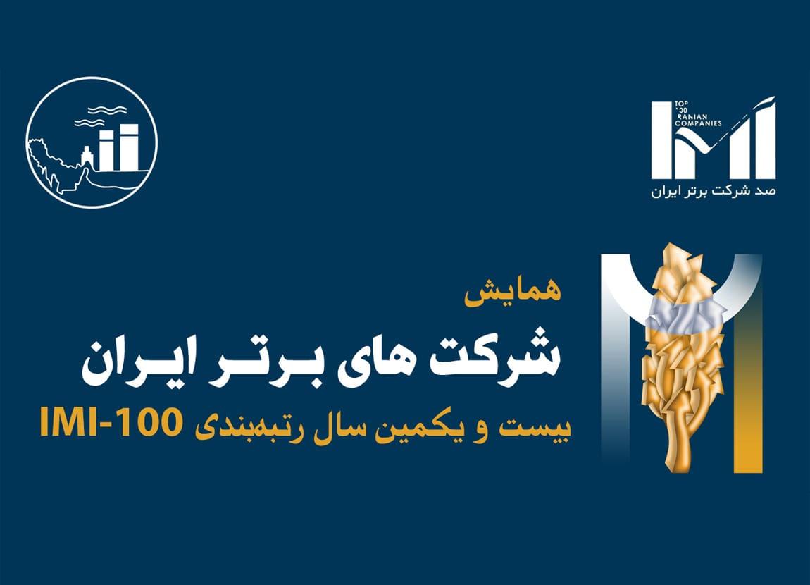 صعود فروشگاه های زنجیرهای رفاه بین ۱۰۰ شرکت برتر ایران