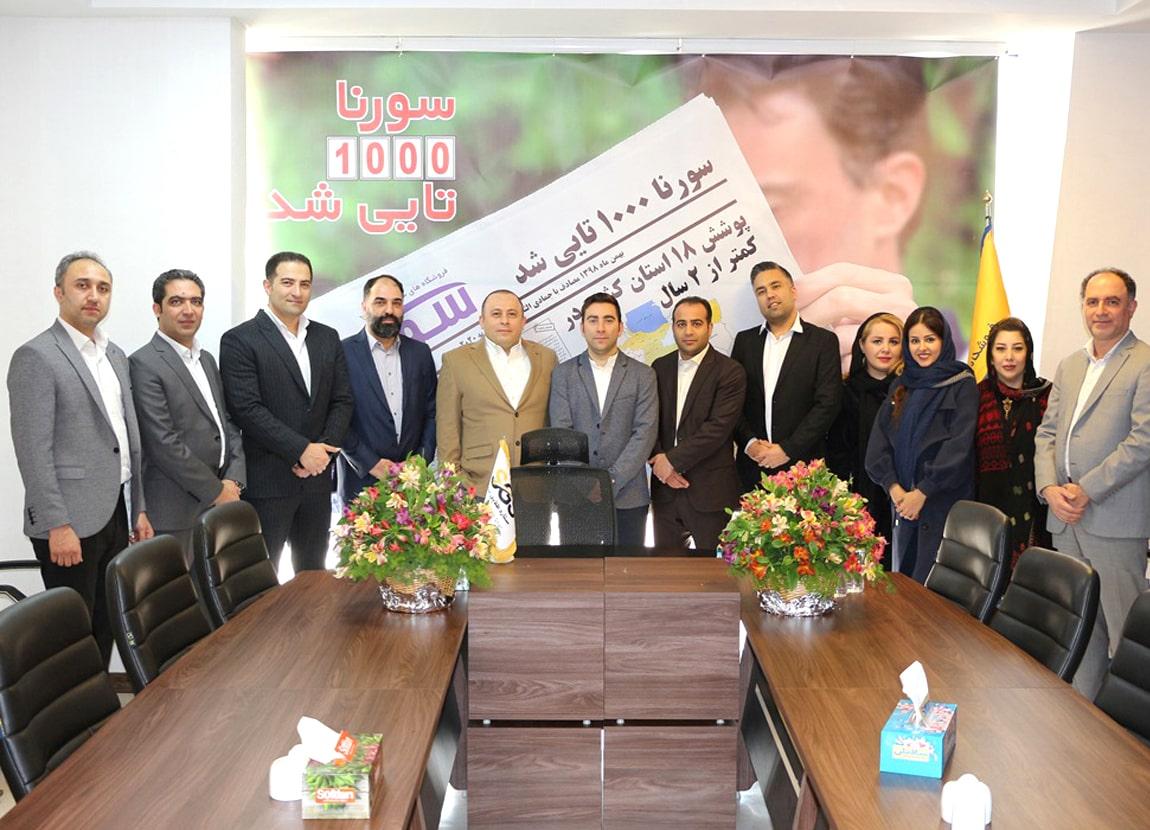 برگزاری جشن ۱۰۰۰ تایی شدن فروشگاههای سراسری سورنا