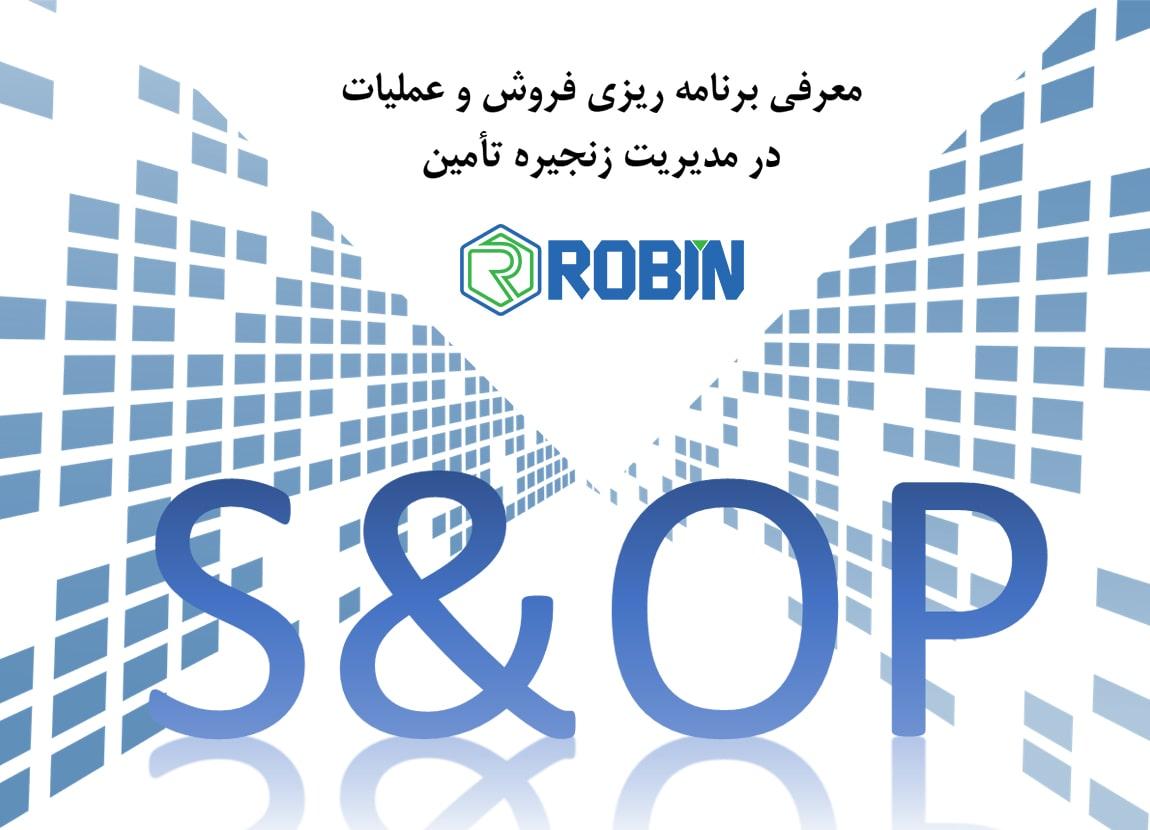 معرفی برنامه ریزی فروش و عملیات در مدیریت زنجیره تأمین