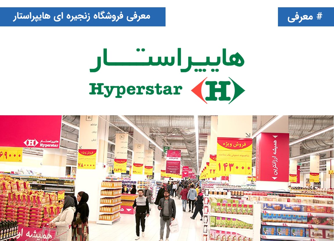 معرفی فروشگاه های زنجیره ای هایپراستار