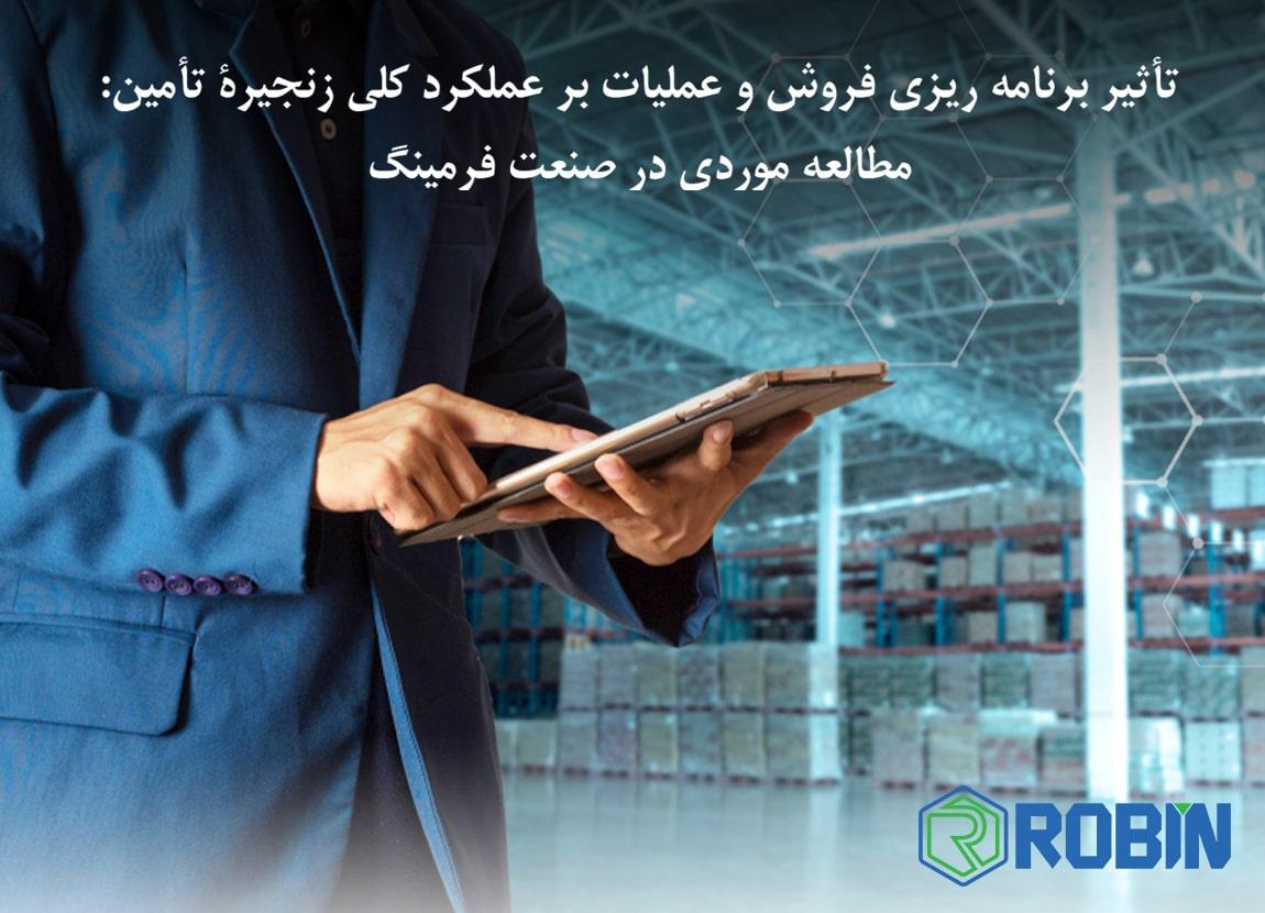 تأثیر برنامه ریزی فروش و عملیات بر عملکرد کلی زنجیره تأمین