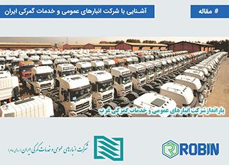 آشنایی با شرکت انبارهای عمومی و خدمات گمرکی ایران