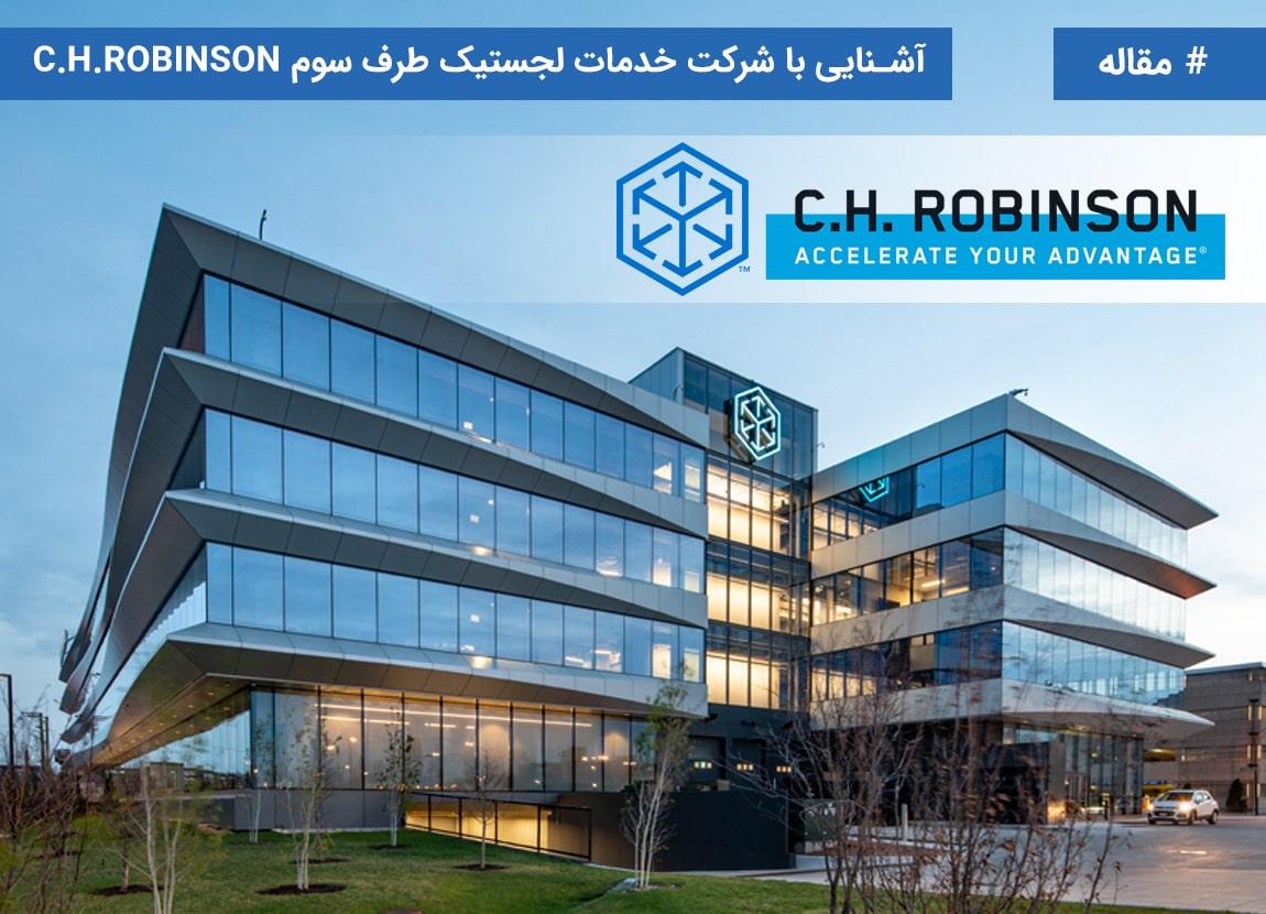 آشنایی با شرکت خدمات لجستیک طرف سوم C.H.ROBINSON