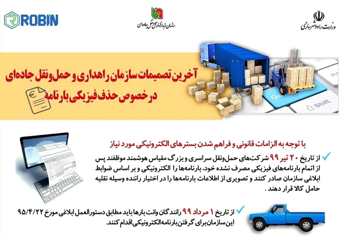 تحول در فرآیندهای مدیریت حمل و نقل کالا با صدور اسناد حمل الکترونیکی و حذف فیزیک بارنامه