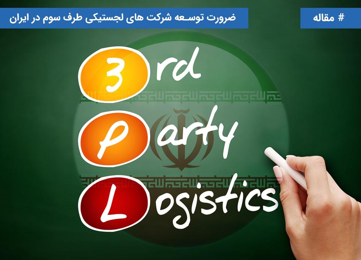ضرورت توسعه شرکت های لجستیکی طرف سوم در ایران