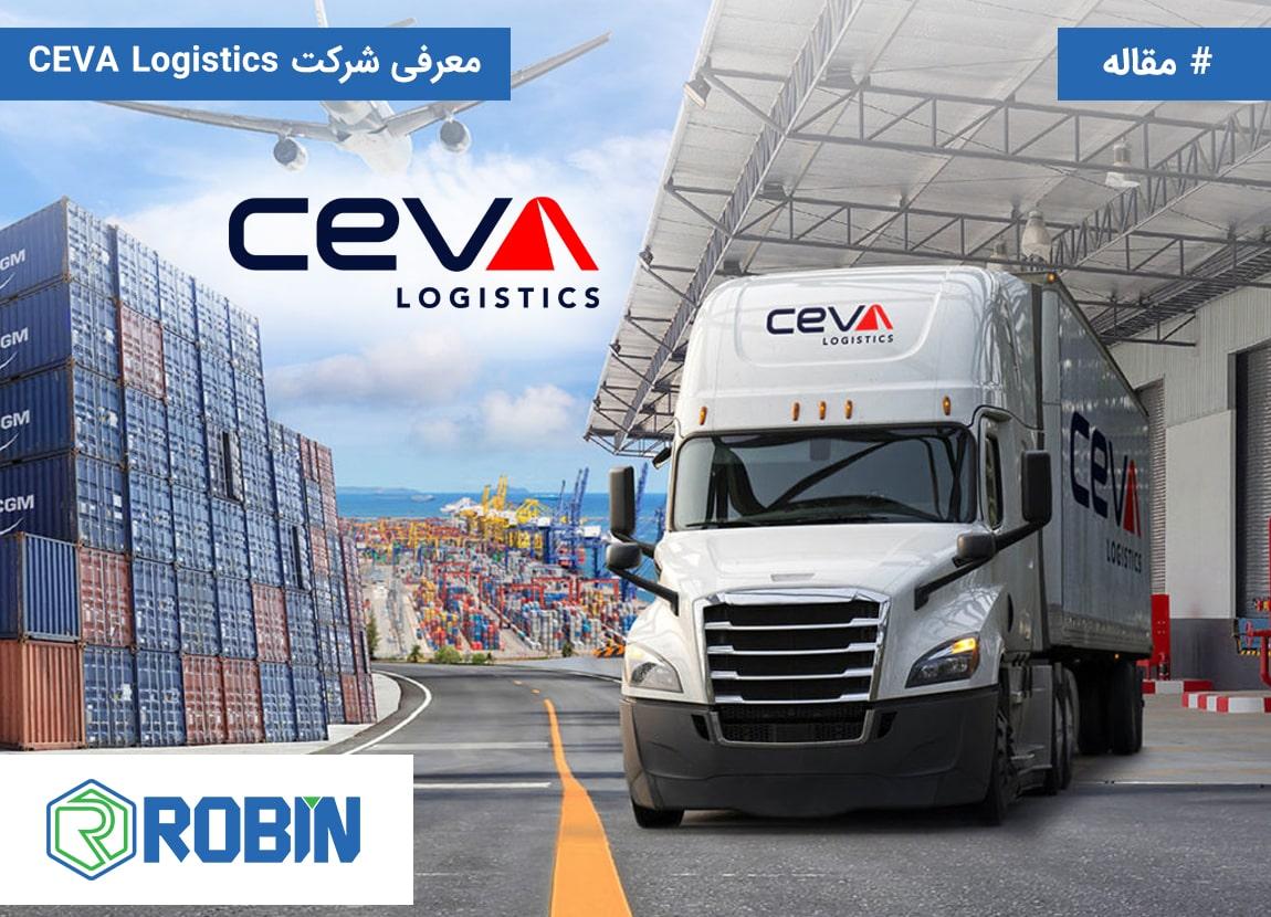 معرفی شرکت CEVA Logistics