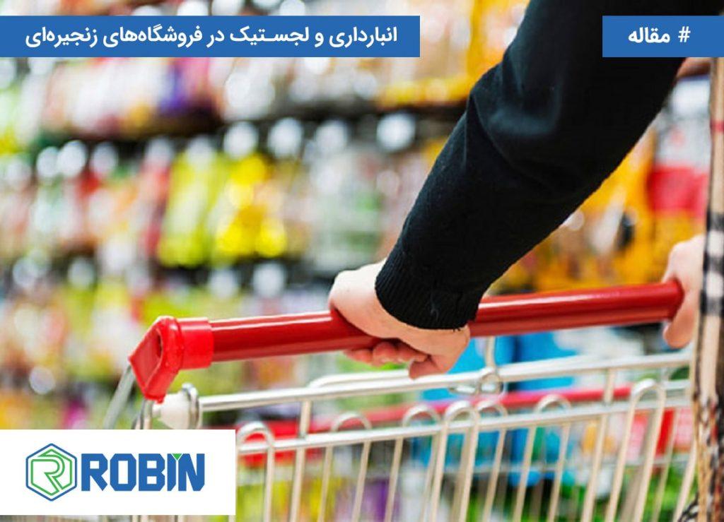 انبارداری و لجستیک در فروشگاههای زنجیرهای | چرا این موارد مهم هستند؟