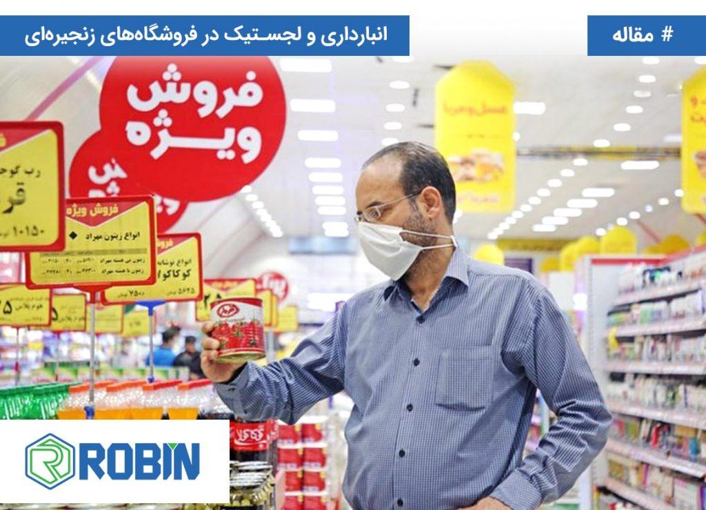 مزایای فروشگاههای زنجیرهای؛ از کنترل قیمتها تا تامین کالاهای اساسی