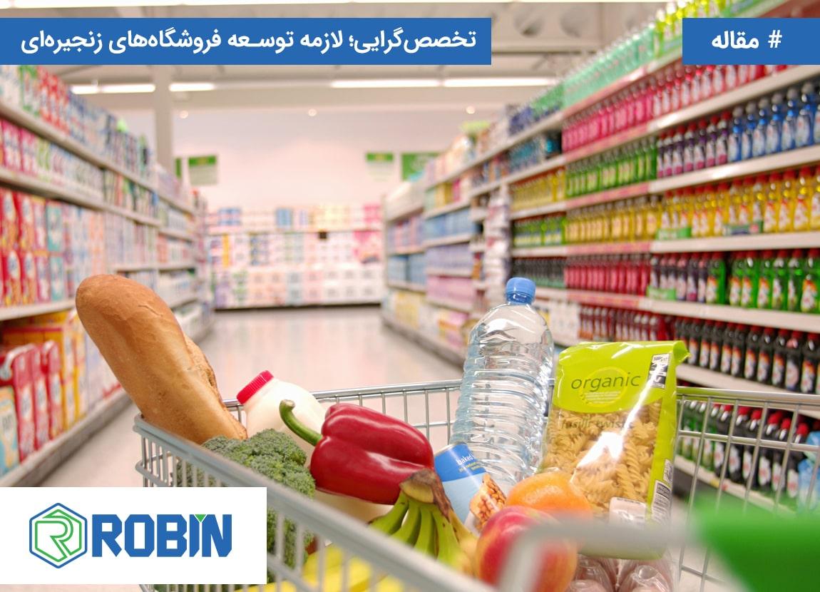 تخصصگرایی؛ لازمه توسعه فروشگاههای زنجیرهای