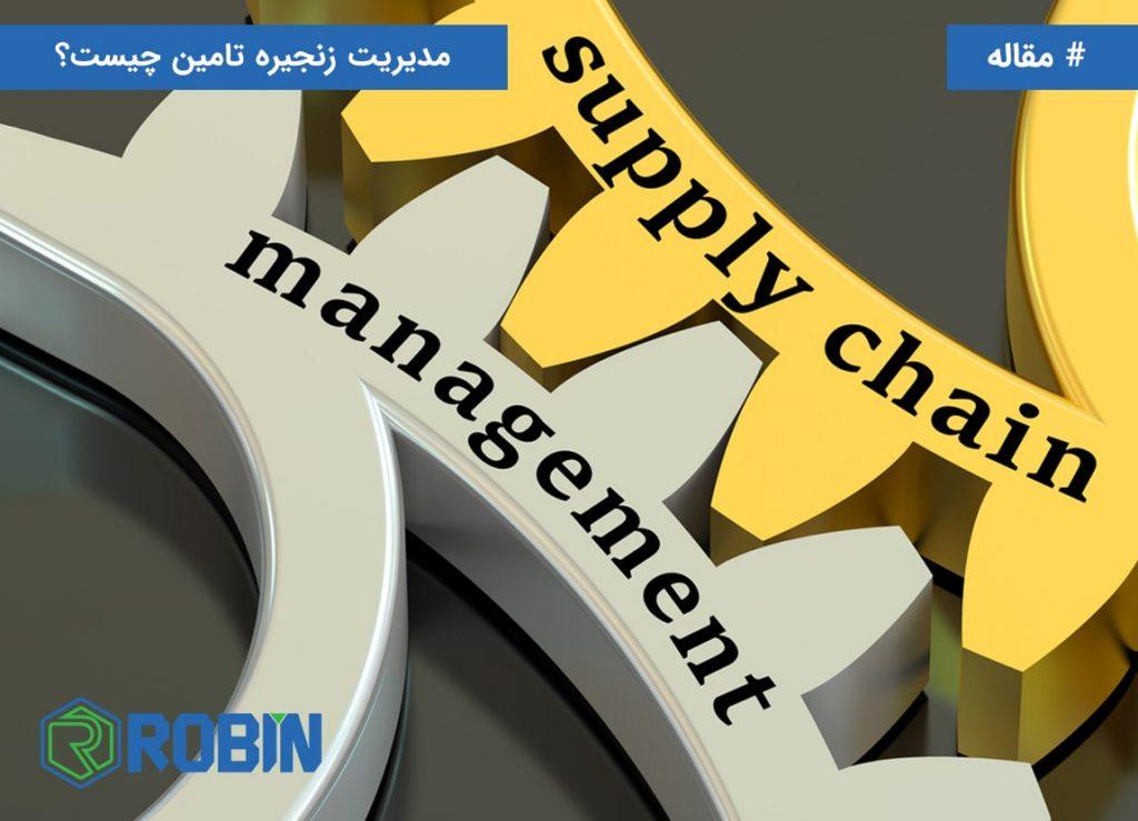 مدیریت زنجیره تامین چیست؟